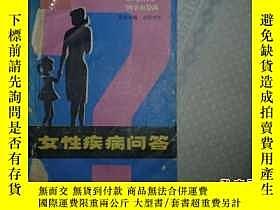 二手書博民逛書店罕見女性疾病問答-水漬Y22983 蔡希蕙編 上海科學技術出版社