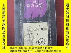 二手書博民逛書店罕見音樂:【音樂審美與西方音樂】(藝術教育叢書)Y123895