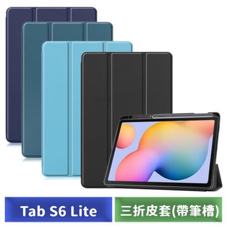 Samsung Galaxy Tab S6 Lite 三折皮套帶筆槽 (黑/深藍/墨綠/天藍)-【送螢幕保護貼+平板支架】