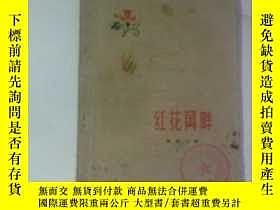 二手書博民逛書店紅花岡畔罕見[1959年1版1印]Y21764 歐陽山著 工人出