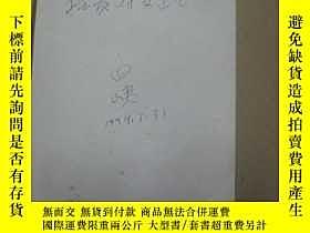 二手書博民逛書店罕見兩地情(簽名書)Y10788 白峽 玉壘詩社 出版1993