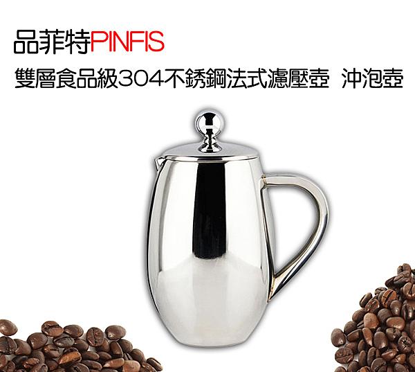 品菲特PINFIS雙層食品級304不銹鋼法式濾壓壺 沖泡壺