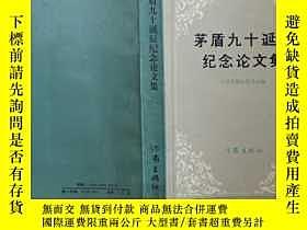二手書博民逛書店罕見茅盾九十誕辰紀念論文集Y15322 中國茅盾研究學會編 作家