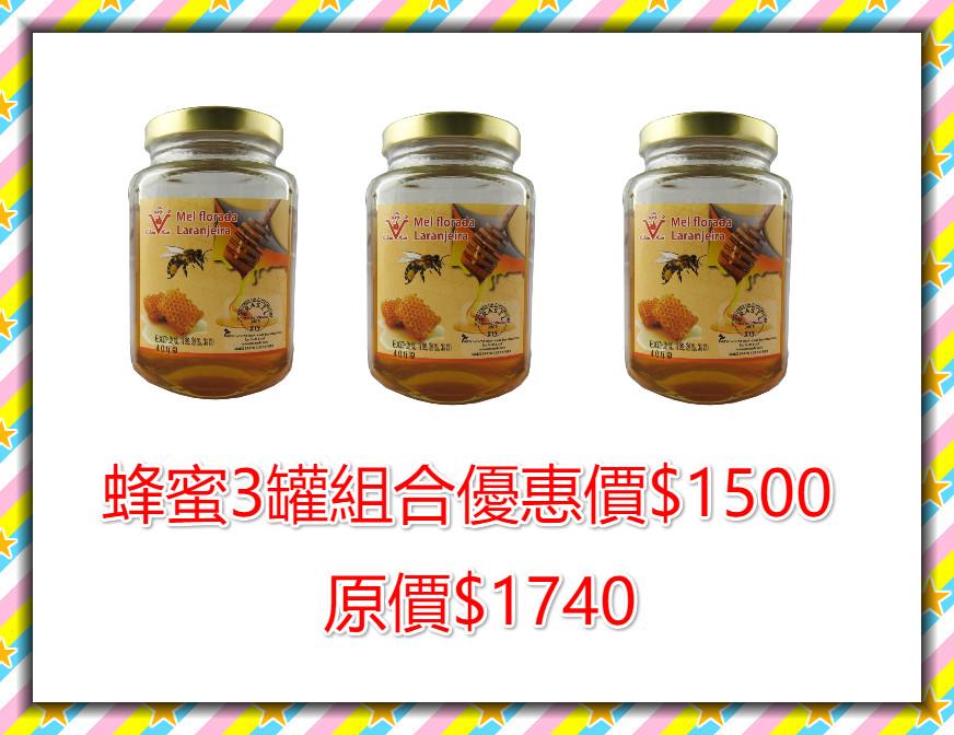 618暖身活動-進口巴西蜂蜜3罐優惠
