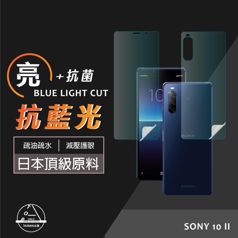 抗菌抗藍光軟膜 sony 10 II 2020 / 10 / 10 PLUS 日本原料疏油疏水 螢幕保護貼 保護貼  台製