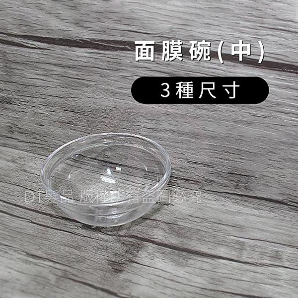透明 面膜碗(中) DIY精油碗 敷臉美容 專業美容乙丙級考試【DT STORE】【0322197】