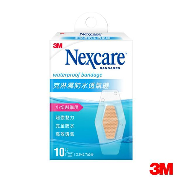 3M Nexcare 克淋濕防水透氣繃 5片/8片/10片/15片 公司貨【立赫藥局】