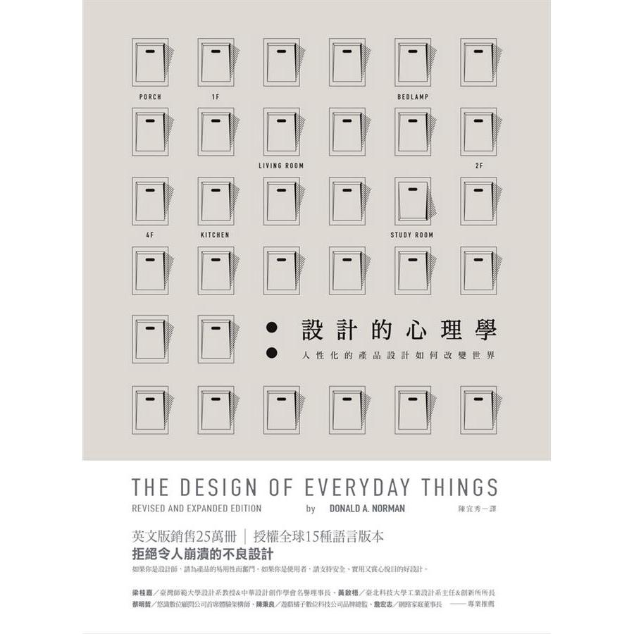 設計的心理學: 人性化的產品設計如何改變世界 /Donald A. Norman 誠品eslite