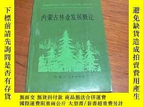 二手書博民逛書店罕見內蒙古林業發展概論(籤贈本)Y19240 《內蒙古林業發展概