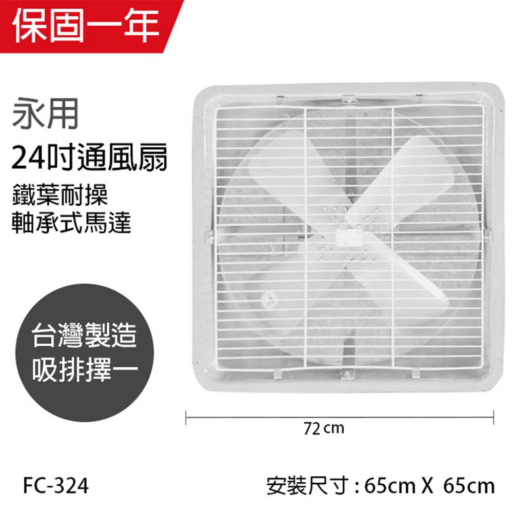 【永用】台灣製24吋(鐵葉)工業排風扇FC-324 (220V電壓)
