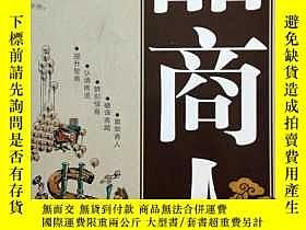 二手書博民逛書店罕見品商人Y23435 張俊傑 石油工業出版社 出版2009