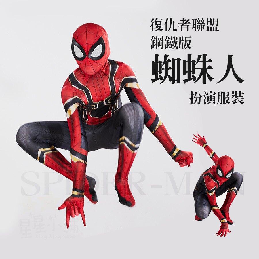 鋼鐵版蜘蛛人 角色扮演服裝 復仇者聯盟【CO107】