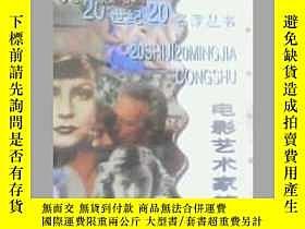 二手書博民逛書店罕見【20世紀20名家叢書】電影藝術家篇Y19658 趙小青 編