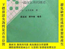 二手書博民逛書店罕見圍旗初級指導(二)Y165376 大竹英雄 北京科學技術出版