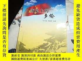二手書博民逛書店罕見歷史上的多倫Y3863 任月海等 內蒙古大學出版社 出版20