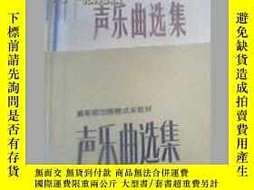 二手書博民逛書店聲樂曲選集罕見中國作品【 一 .二 】和售 鋼琴伴奏譜高等師範院