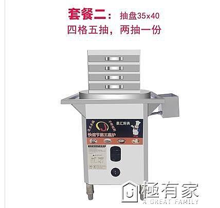 腸粉機商用擺攤抽屜式腸粉專用機器蒸爐一抽一份全自動節能 ATF 全館鉅惠