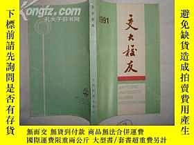 二手書博民逛書店罕見交大校友(1991年)Y5435 張其坤 董世林 中國鐵道