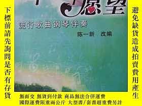 二手書博民逛書店流行歌曲鋼琴伴奏--一千零一個願望(罕見)Y2497 陳一新 北