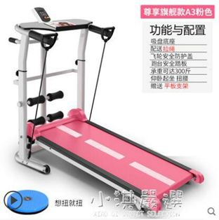 健身器材家用款迷你機械跑步機小型走步機靜音折疊加長簡易CY