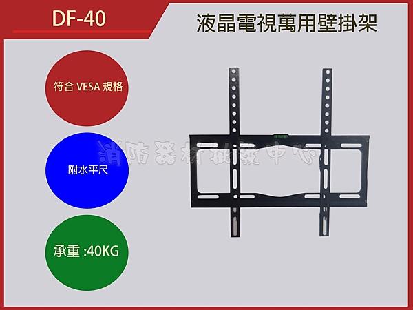 電視壁掛架 DF-40 LCD液晶 /電漿..電視吊架.喇叭吊架.台製(保固2年)