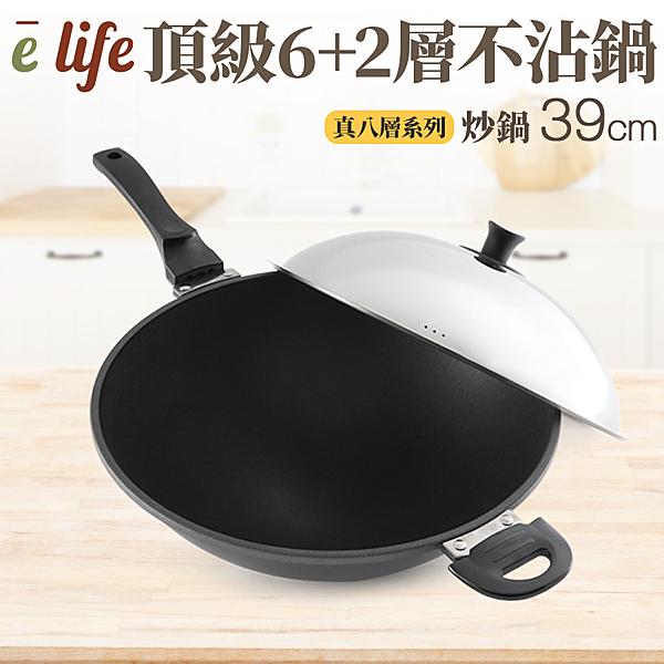 [elife易廚] 真8層健康不沾炒鍋-39cm