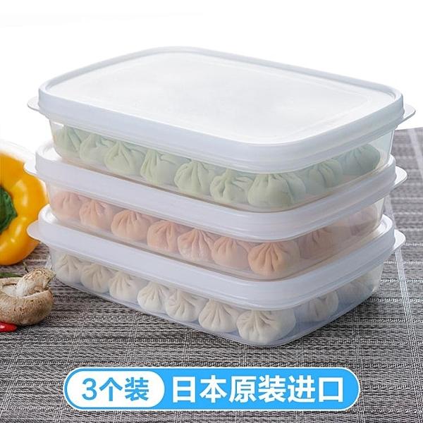 日本進口速凍餃子盒凍餃子水餃冰箱保鮮收納盒單層不分格家用塑料