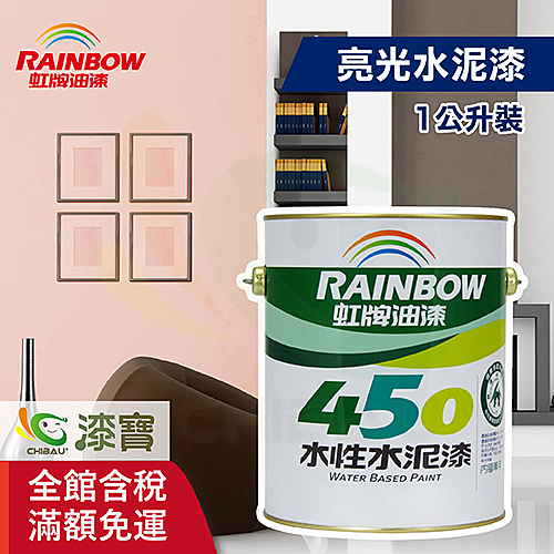 【漆寶】虹牌450亮光水泥漆(1公升裝)
