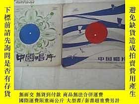 二手書博民逛書店大薄膜唱片罕見臺灣歌曲演唱會實況錄音選編 一、二 共2張合售Y2