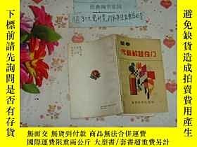 二手書博民逛書店罕見初中代數解題竅門 文泉數學類50301-3Y119 趙大文