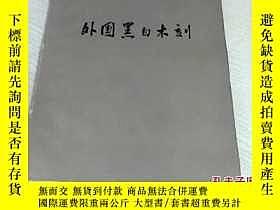 二手書博民逛書店外國黑白木刻罕見一版一印Y14350 周建夫 王東海 天津人民美
