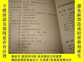 二手書博民逛書店罕見現代利益與修養Y25254 中國城市出版社 出版2005