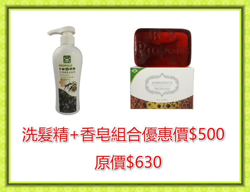 618暖身活動-巴西蜂膠加強潤絲洗髮精+香皂組合優惠
