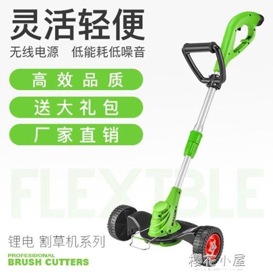 家用電動割草機打草小型多功能神器除草插電草坪機鋰電充電剪草機QM