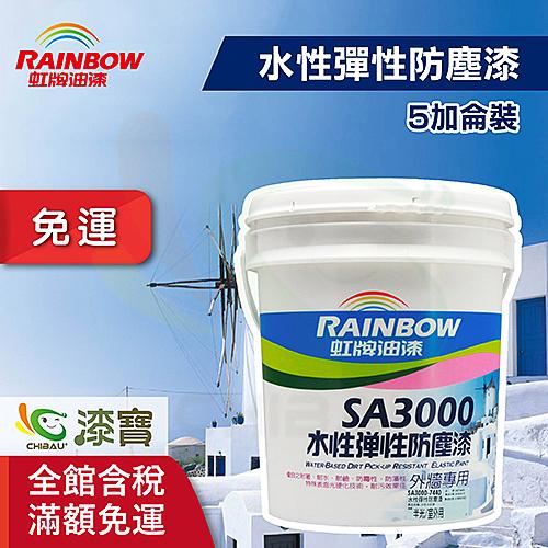 【漆寶】虹牌SA3000水性彈性防塵漆(5加侖裝) ◆免運費◆