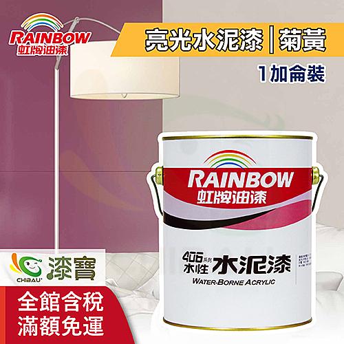 【漆寶】虹牌水性水泥漆420-18「菊黃」(1加侖裝)