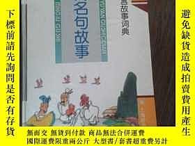 二手書博民逛書店罕見《古代名句故事》繪畫語言故事詞典Y164658 上海辭書出版