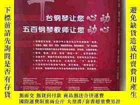 二手書博民逛書店罕見音樂生活(2003年3-8期)總366期Y1229 曉丹 音