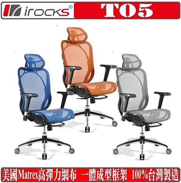 [地瓜球@] 艾芮克 irocks T05 辦公椅 電競椅 電腦椅