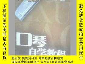 二手書博民逛書店罕見口琴自學教程(附口琴演奏曲54首Y19658 鄧紹聖 上海音