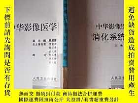 二手書博民逛書店罕見中華影像醫學消化系統卷Y2497 主編尚克中 人民衛生出版社