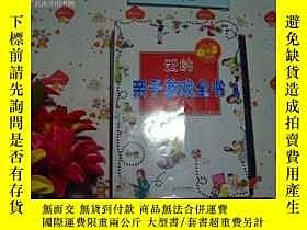 二手書博民逛書店罕見愛的親子游戲全書0-3歲》文泉教育類16開16-B29Y11