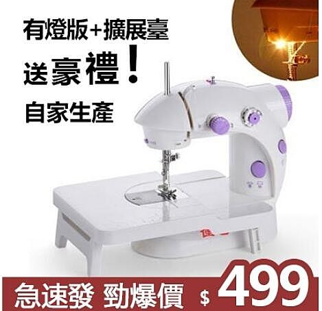 電動縫紉機迷你縫紉機小型帶燈多功能迷妳電動腳踏臺式裁縫機【新年特惠】