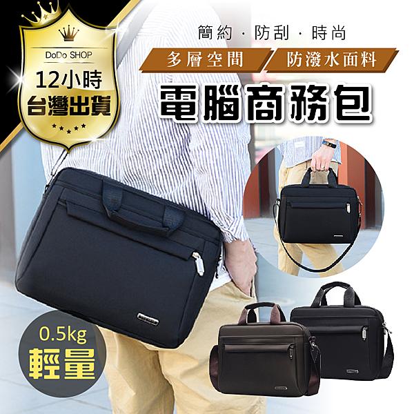 防水筆電包公事男包【免運 輕量化!防潑水電腦商務包】電腦包 斜背 平板包