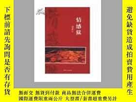 二手書博民逛書店情感獄罕見帶塑封Y34417 閻連科 天津人民出版社 出版201