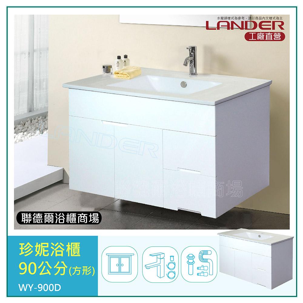 《聯德爾》珍妮吊櫃浴櫃組90公分 (含龍頭配件)