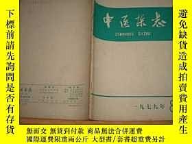 二手書博民逛書店罕見中醫雜誌(1979-8)Y5435 * 中醫雜誌編輯 出版1