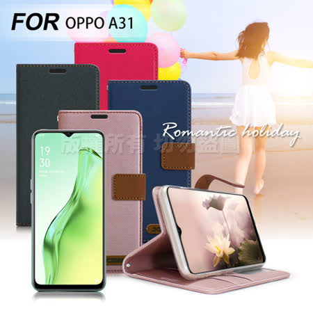 Xmart for OPPO A31 度假浪漫風支架皮套