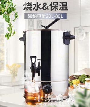 電熱燒水桶不銹鋼大容量開水桶保溫一體商用加熱桶食堂裝湯熱水桶CY