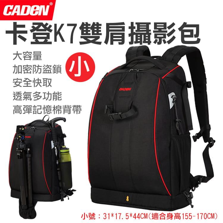卡登K7雙肩攝影包-小號